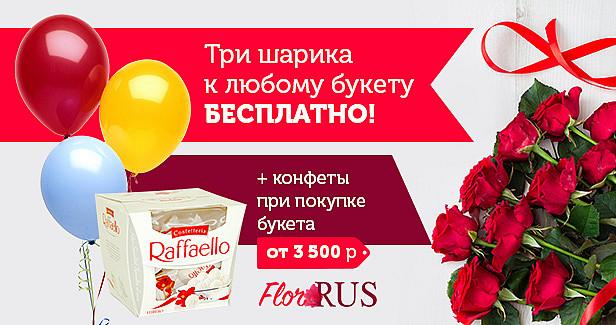 Акция, три шарика к любому букету в подарок! + коробка конфет от 3500 рублей.